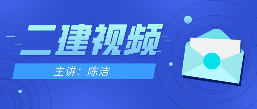 2022二建法规陈洁考点强化班视频讲义下载【完整】