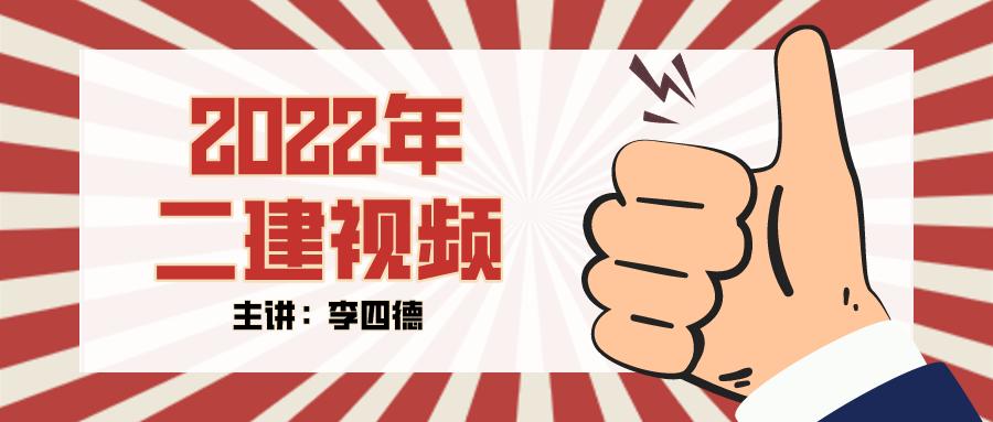 2022年二建市政【李四德】视频教程讲义全套下载