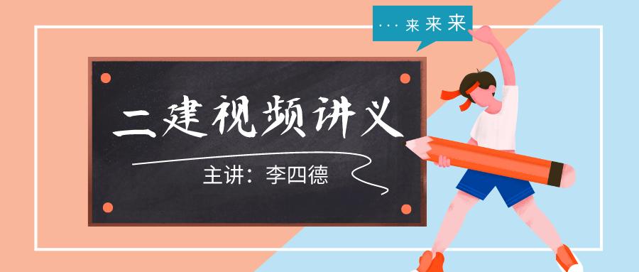 2021-2022年二级建造师李四德冲刺视频+讲义下载