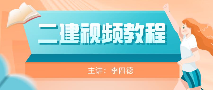 2022年二建市政实务【李四德】精讲视频百度云网盘下载