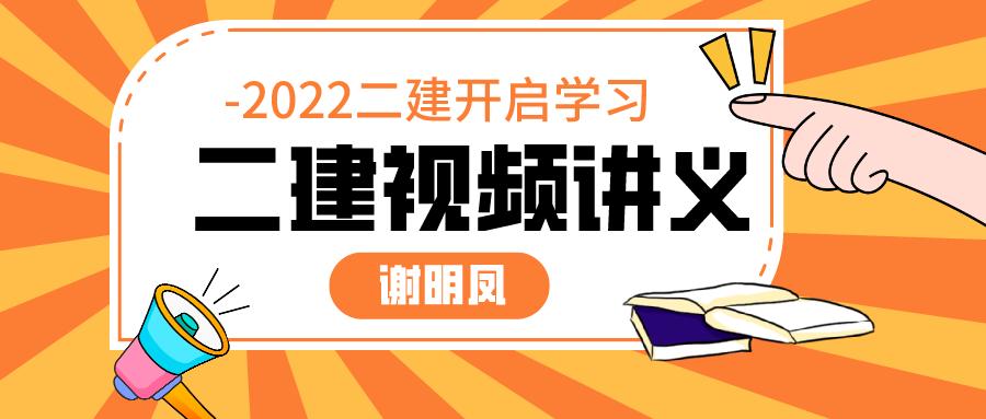 谢明凤2022年二建市政视频百度云下载(附:全套讲义)