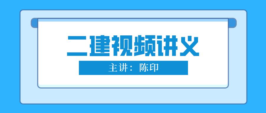 陈印2022年二建法规强化班视频+讲义网盘下载
