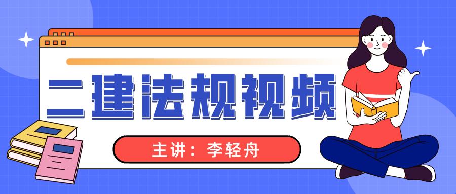 李轻舟2022年二建法规精讲班完整视频教程下载