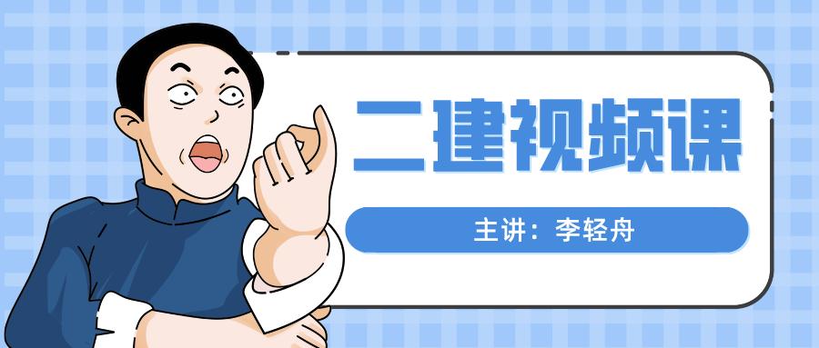 2022年李轻舟二建法规视频+讲义百度云下载