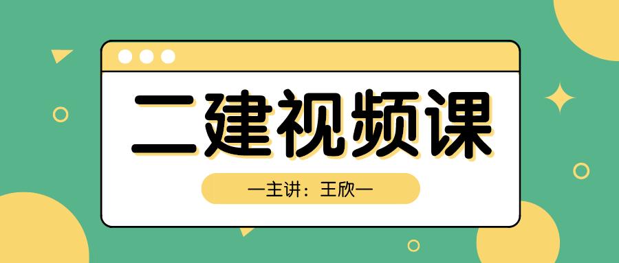 2022年二建王欣法规特训视频+讲义百度网盘下载