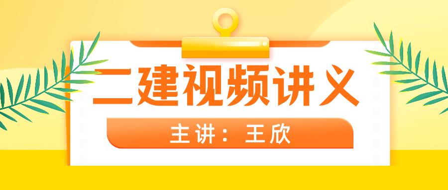 王欣2022年二建全套教学视频百度云盘下载