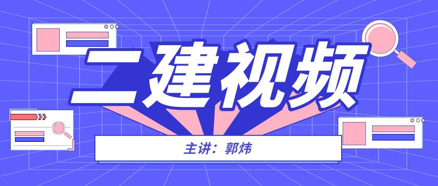 2021-2022年郭炜二建教学视频全套课程+讲义下载【案例专项】
