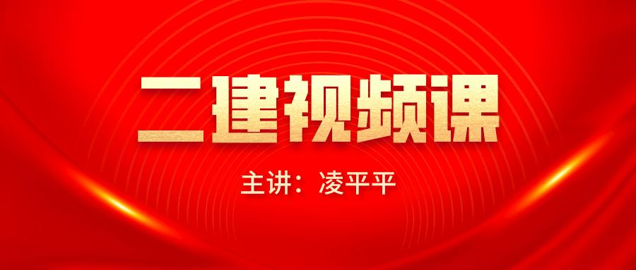 2022年二级建造师【凌平平】市政视频+课件下载【共68讲】