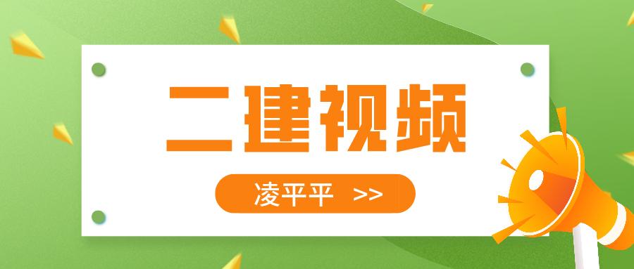 2022年二建市政【凌平平】习题视频+讲义百度云下载