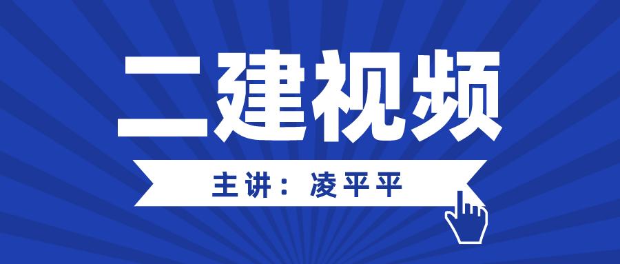 凌平平2022年二级建造师市政考试视频+讲义下载【高频考点班】