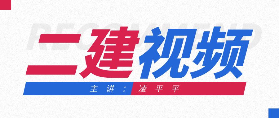 凌平平2022年二建市政课视频教程+讲义下载【考题突击班】