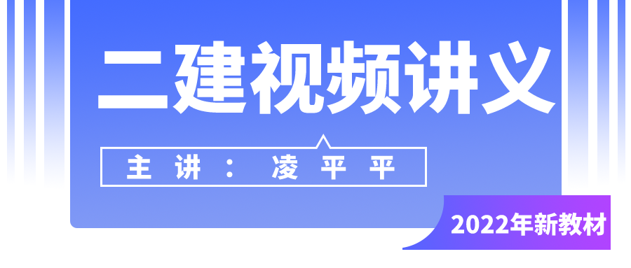 凌平平2022年二级建造师市政实务视频课件讲义下载