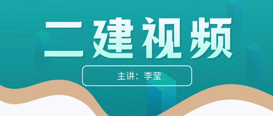 李莹2022年二级建造师市政实务视频+讲义下载【共38讲】