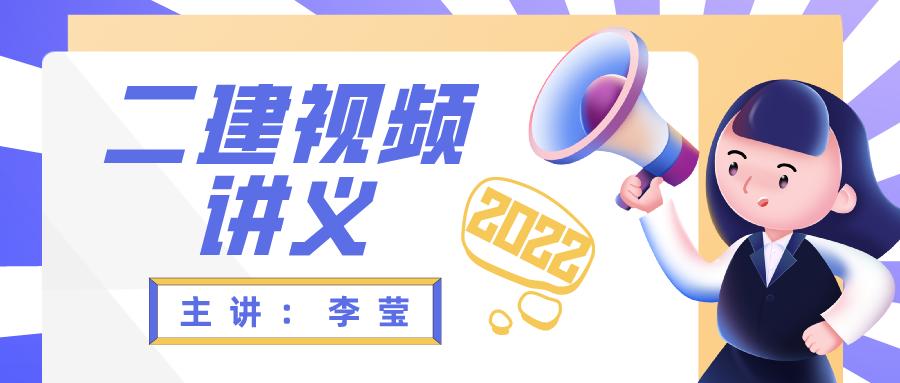 2021-2022年二建【李莹】市政考试视频教程下载【共106讲】