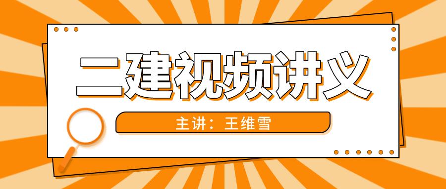 2022年二级建造师市政课件【王维雪】视频下载【优选提分班】
