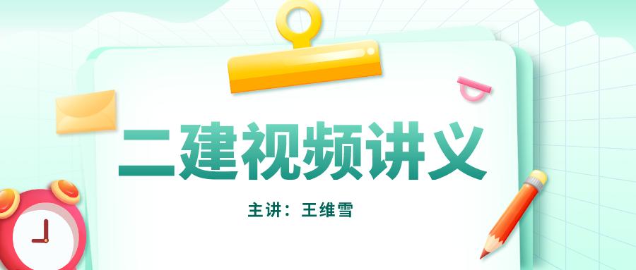 董宇佳2021-2022年二建考试市政视频课件下载