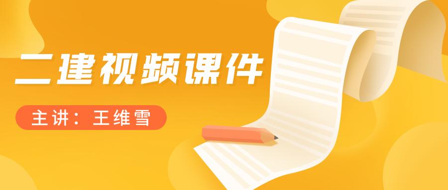 2022年二建市政王维雪视频教程+讲义资料下载【模考点题】