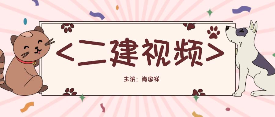 2022年二建市政实务【肖国祥】案例特训视频教程百度网盘下载