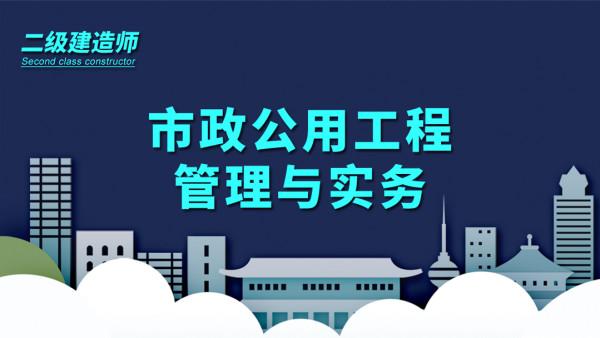 董祥市政2022年二建基础视频教程讲义百度云下载
