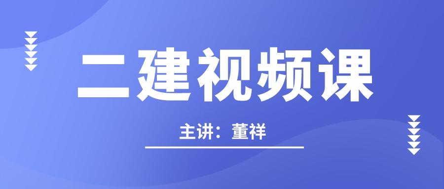 【强化精讲班】2022年二建董祥市政视频讲义下载
