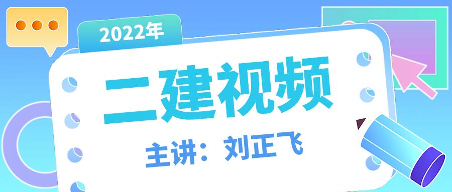 2022年二建市政刘正飞精讲视频百度云下载