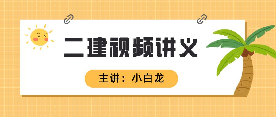 2022年刘琦-小白龙二建市政视频百度云课件下载