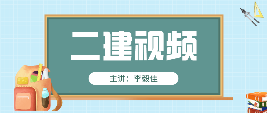 2022年李毅佳二建视频讲义百度网盘下载