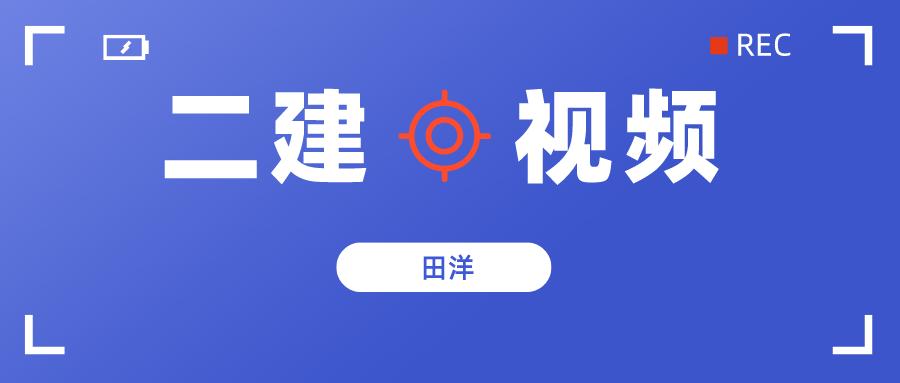 2022年二建市政【田洋】教学全套视频教程讲义下载