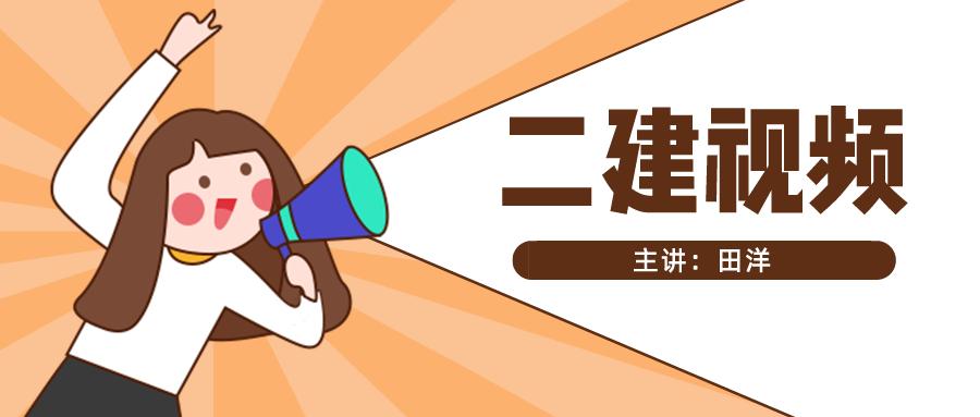 2022二建【田洋】市政视频讲义百度云网盘下载