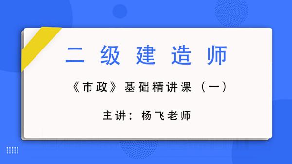 2022年二建【杨飞】市政精讲视频+讲义百度网盘下载