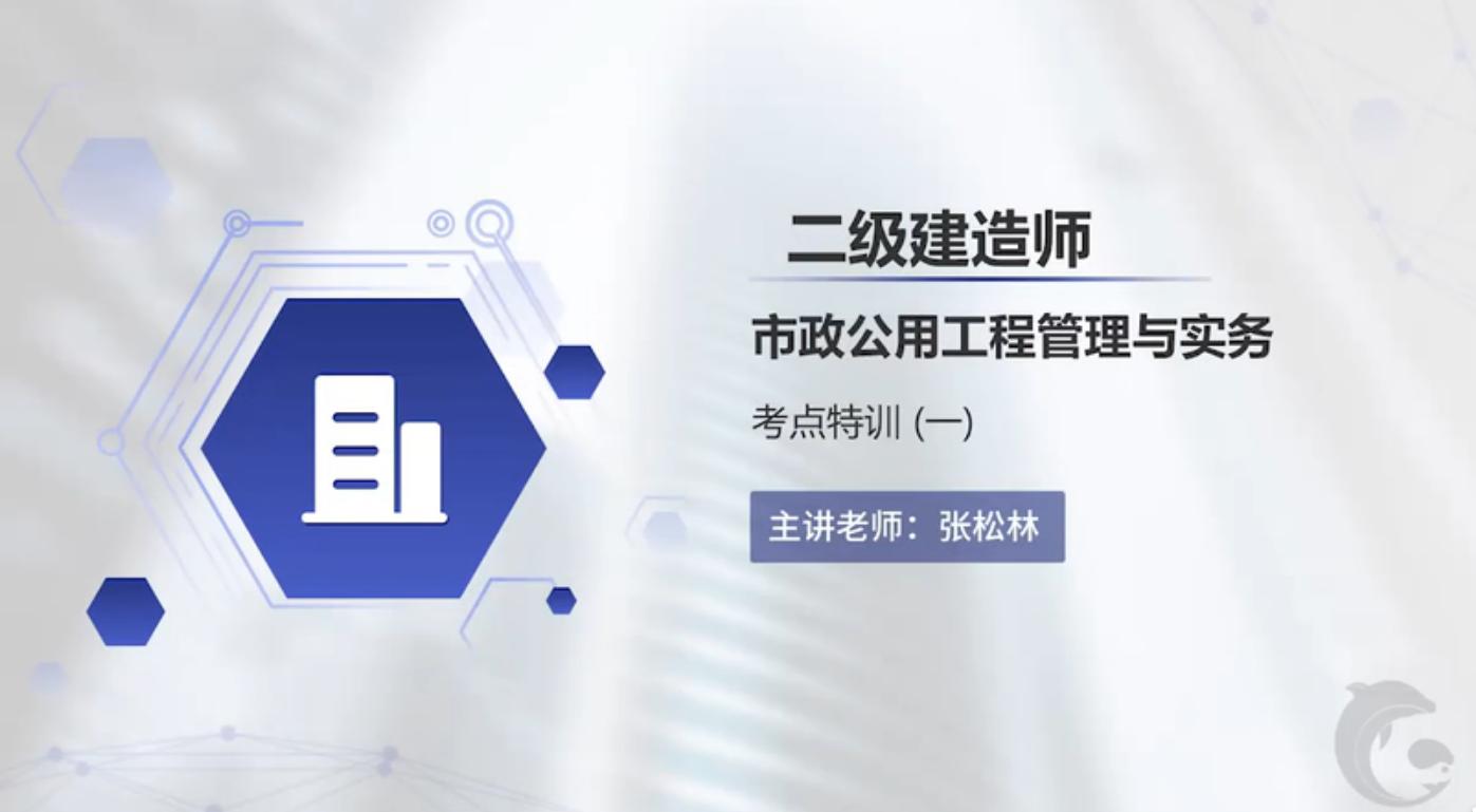2021-2022年张松林二建市政实务视频+讲义