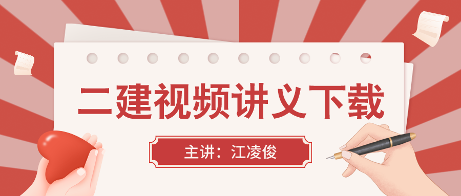 2022年【江凌俊】二建建筑视频课件百度网盘下载【共60讲】