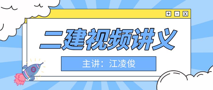 2022年二建【江凌俊】建筑实务网盘视频+讲义【完整】