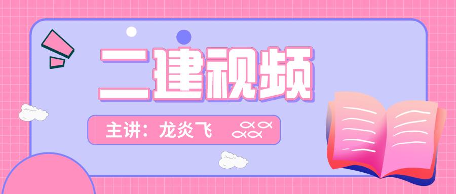 2022年二级建造师龙炎飞课程视频百度网盘【冲刺串讲】
