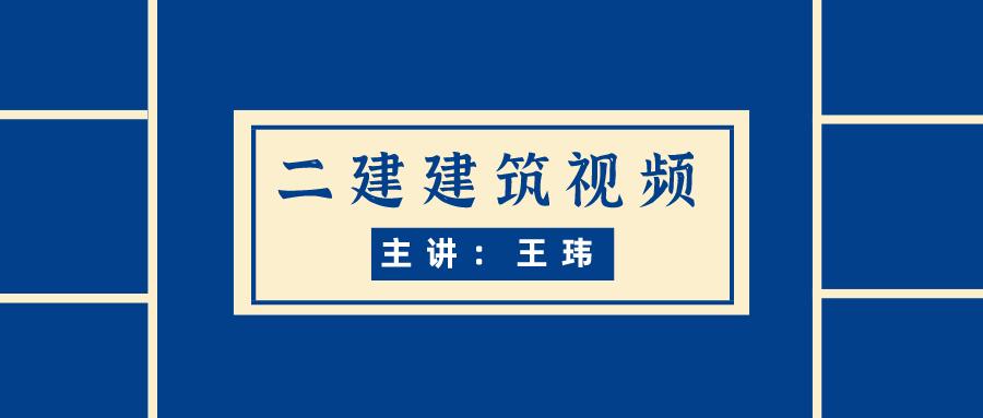 王玮二建建筑视频教程全套2022年新教材讲义下载