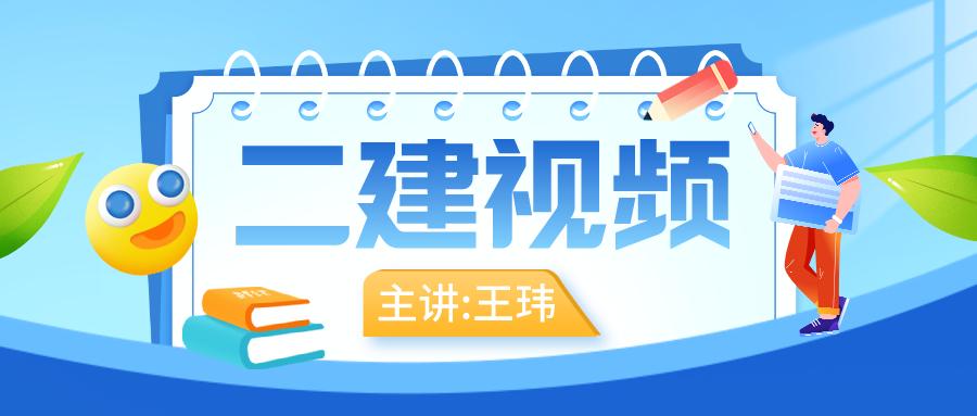 2022年王玮二级建造师课件视频网盘下载