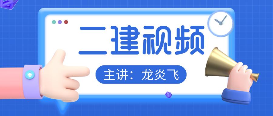 2021-2022年龙炎飞二建建筑精讲班网课百度云视频+讲义