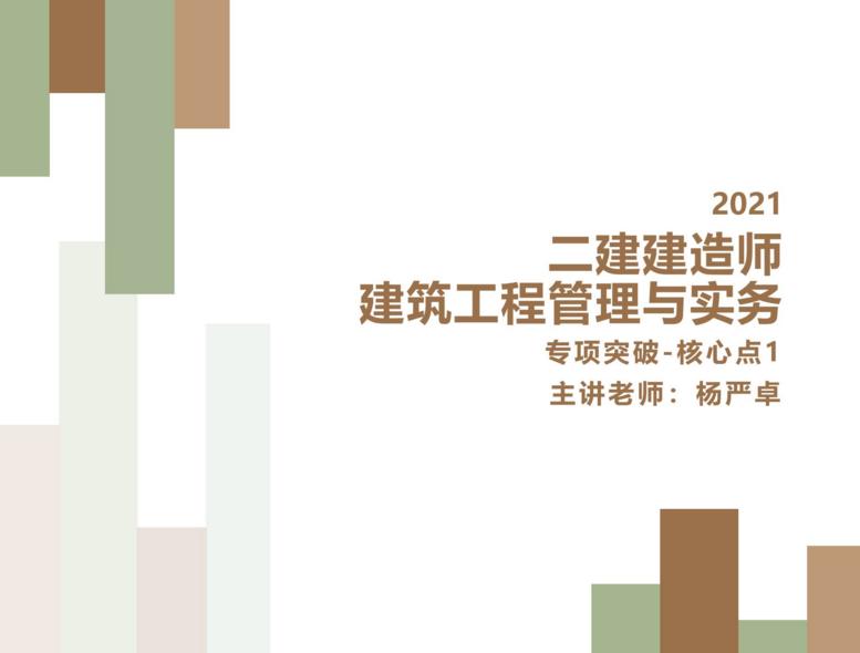 杨严卓2022二级建造师全套免费视频下载