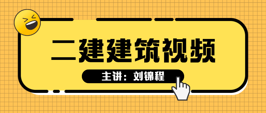 2022年二建冲刺、习题班视频+讲义下载【主讲:刘锦程】
