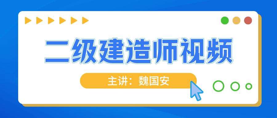 2022年二建考试【魏国安】建筑实务精讲视频网盘下载