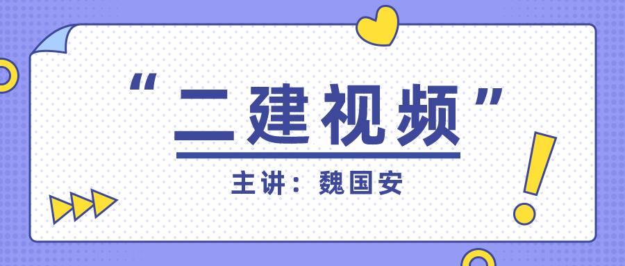 魏国安2022年建筑二级建造师视频课件下载【夜校基础班】