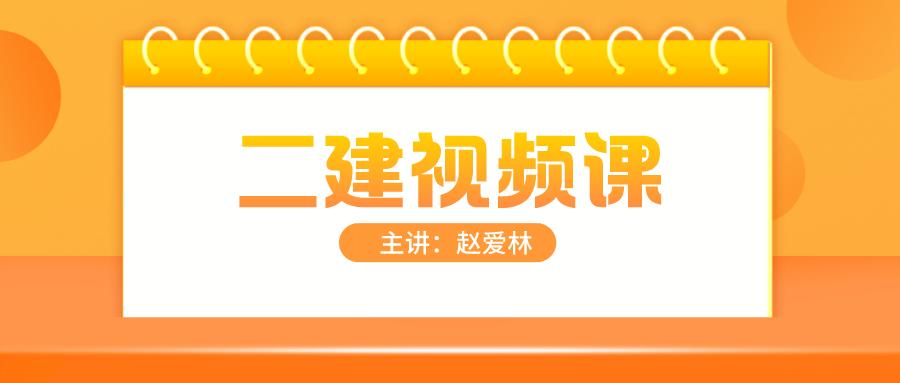 2022年二建建筑赵爱林冲刺串讲视频课件下载