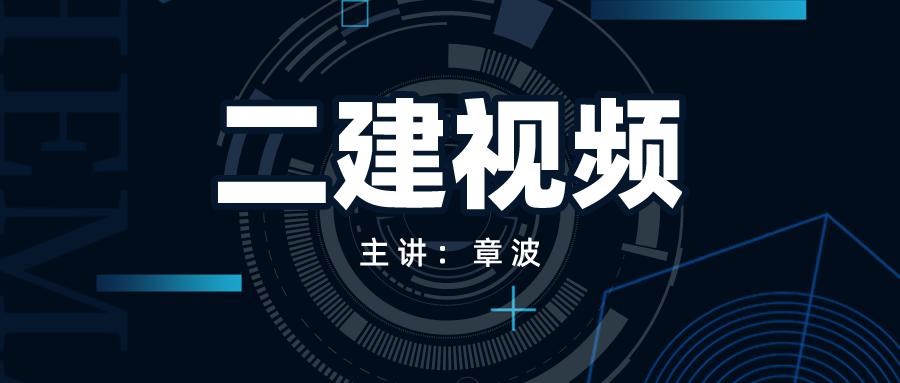 备考2022年章波二建视频百度网盘【精粹强化班】