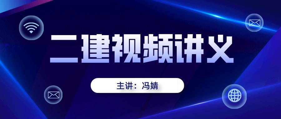 冯婧2021-2022年二建建筑视频百度网盘【模考点题班】