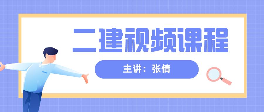 2022年张倩二建建筑视频课件下载【系统精讲班】
