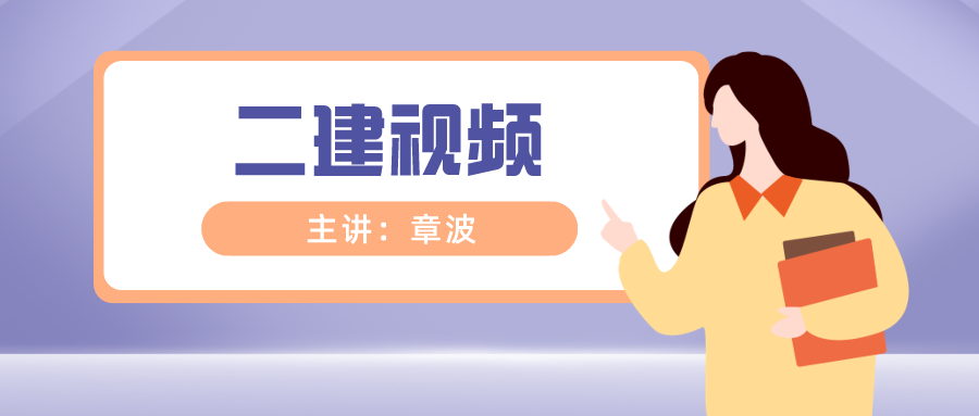 章波2022年二建建筑视频基础讲义下载百度云【共39讲】
