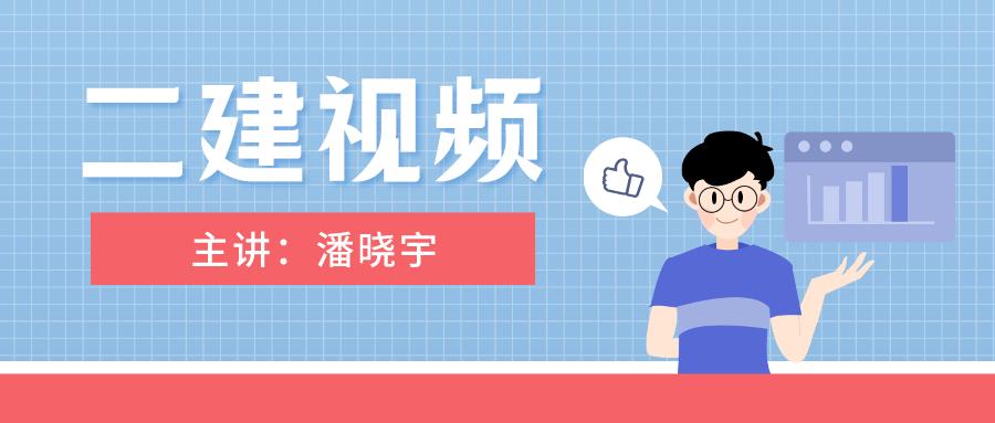 潘晓宇2021年-2022年二建建筑专业视频讲义下载【万人模考】