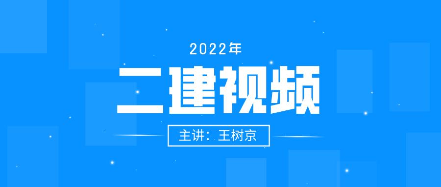 2022年二建【王树京】建筑视频+讲义百度网盘下载【共29讲】