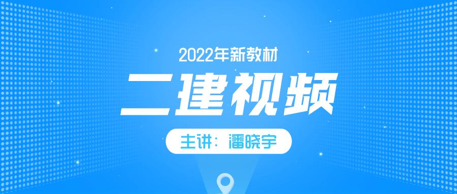 2022年二建建筑潘晓宇视频+讲义下载【共38讲】
