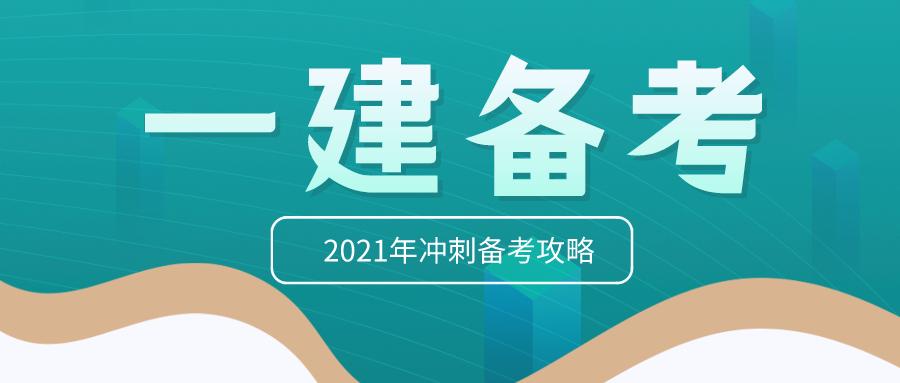 2021年一建最后一个月应该如何学习呢?